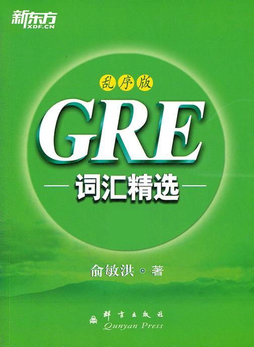 GRE词汇精选乱序版· 新东方绿宝书系列