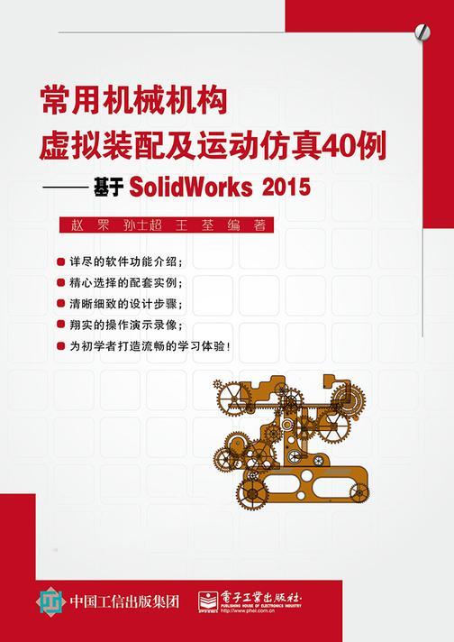 常用机械机构虚拟装配及运动仿真40例——基于SolidWorks2015