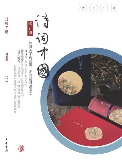 《诗词中国》第5期