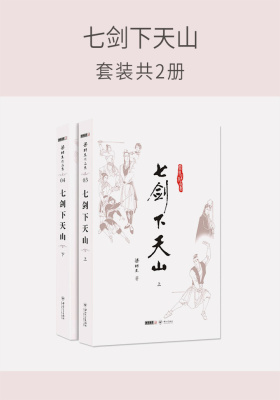 七剑下天山(套装共2册)