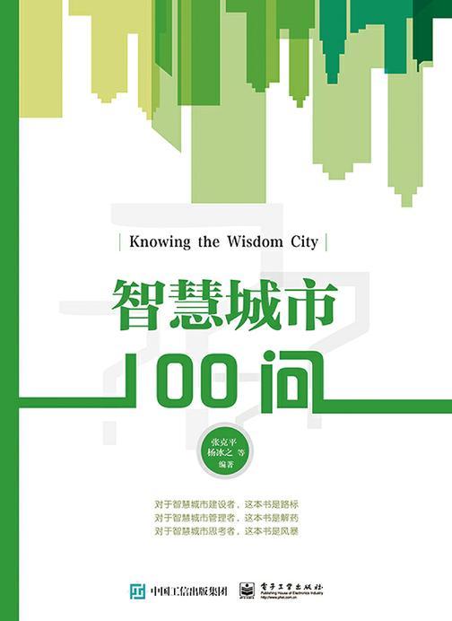 智慧城市100问