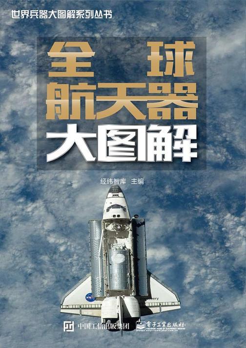 全球航天器大图解