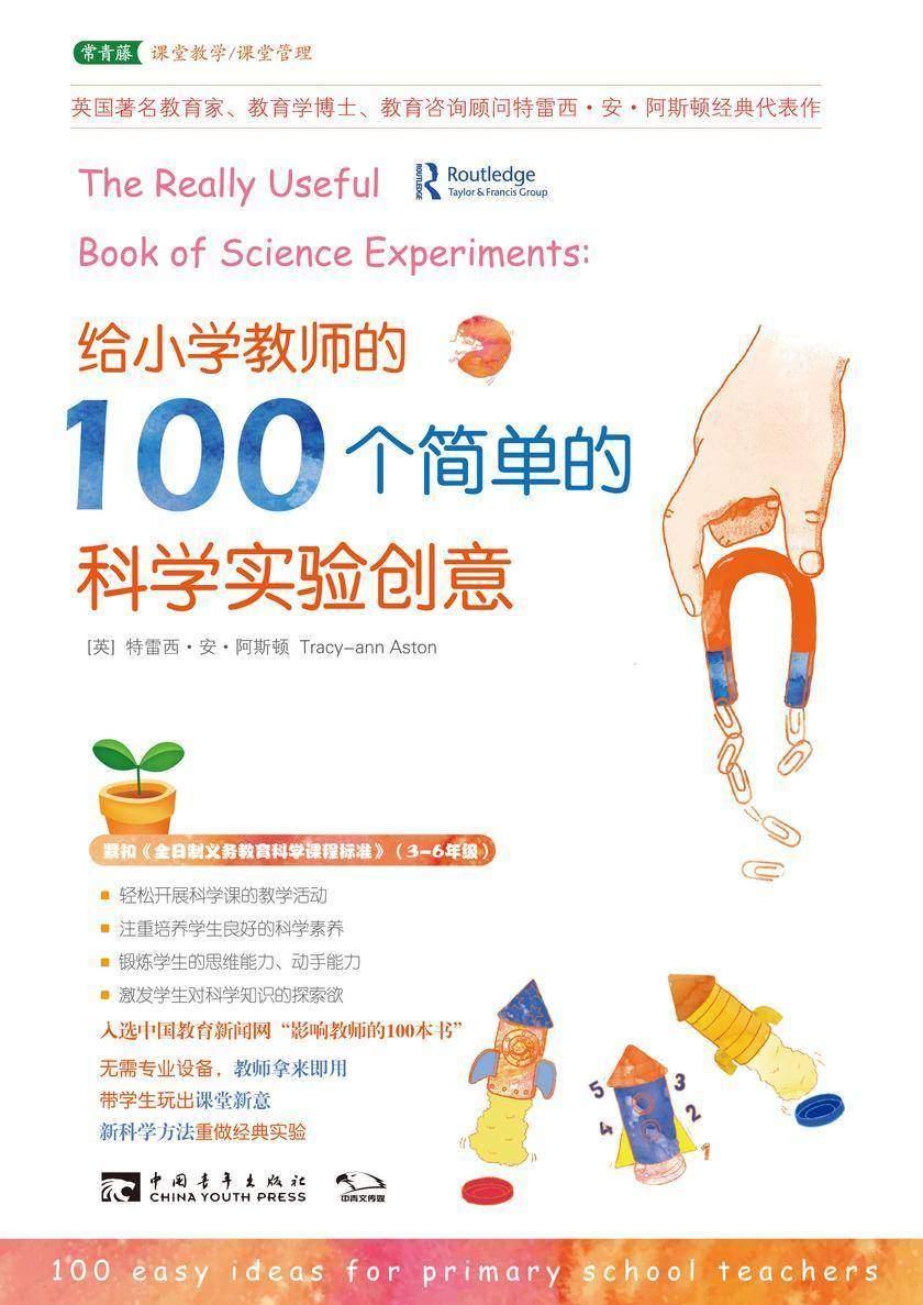 给小学教师的100个简单的科学实验创意