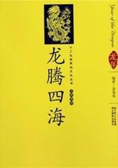 龙腾四海(仅适用PC阅读)