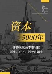 资本5000年