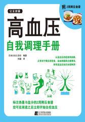 高血压自我调理手册(试读本)(仅适用PC阅读)