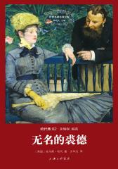 世界名著名译文库·哈代集(02):无名的裘德