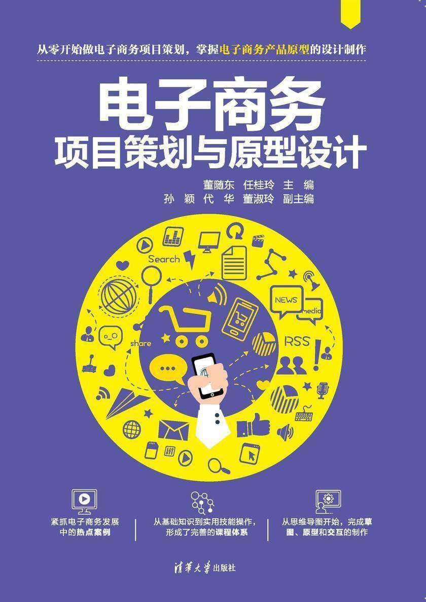 电子商务项目策划与原型设计
