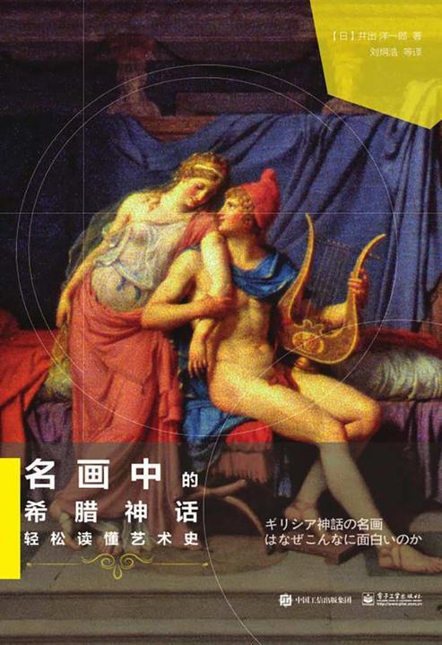 名画中的希腊神话:轻松读懂艺术史