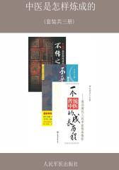 中医是怎样炼成的(套装共三册)《不传之秘中医师是怎样炼成的》+《不平凡的中医》+《一个传统中医的成长历程祖孙两代人的中医传承情怀》