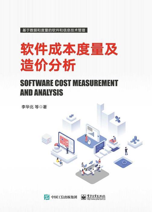 软件成本度量及造价分析