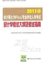 2011年会计硕士(MPAcc)专业学位入学考试会计学考试大纲及考试指南(仅适用PC阅读)