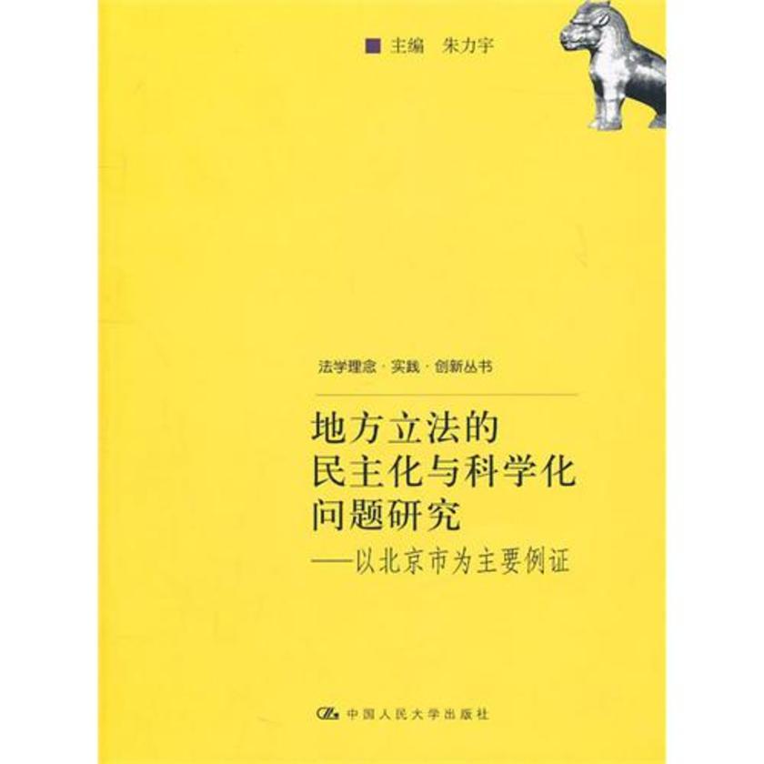 地方立法的民主化与科学化问题研究(仅适用PC阅读)