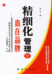 精细化管理V:赢在品牌