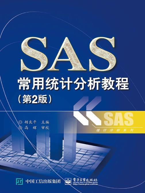 SAS常用统计分析教程(第2版)