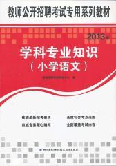 教师公开招聘考试专用系列教材2012年学科专业知识(小学语文)(试读本)