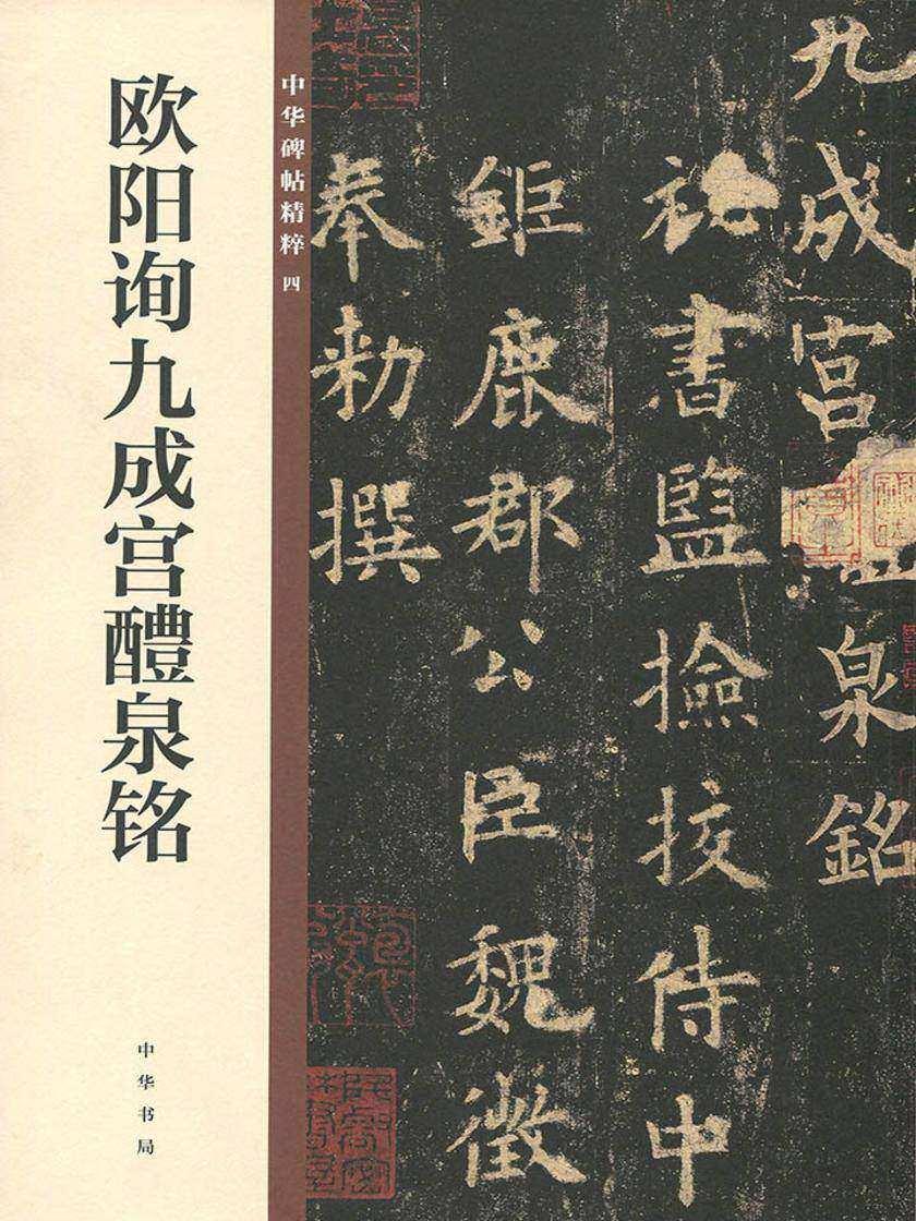 欧阳询九成宫醴泉铭--中华碑帖精粹