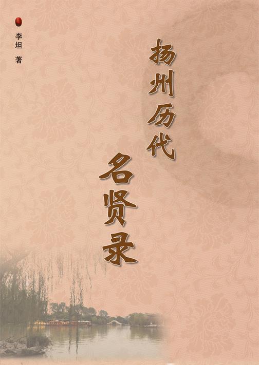 扬州历史名贤录