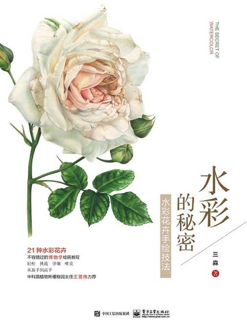 水彩的秘密:水彩花卉手绘技法