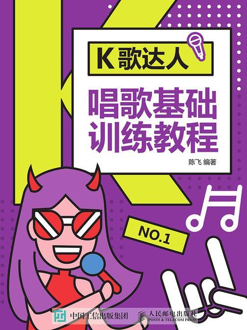 K歌达人:唱歌基础训练教程