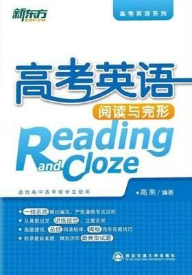 高考英语阅读与完形(新东方高考英语系列)