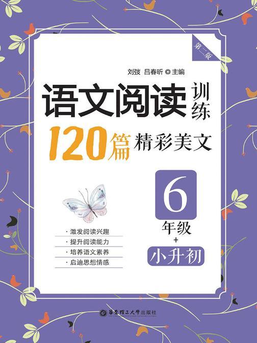 语文阅读训练:120篇精彩美文(六年级+小升初)(第二版)