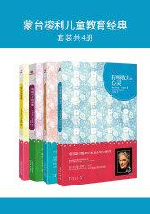 蒙台梭利儿童教育经典(套装共4册)