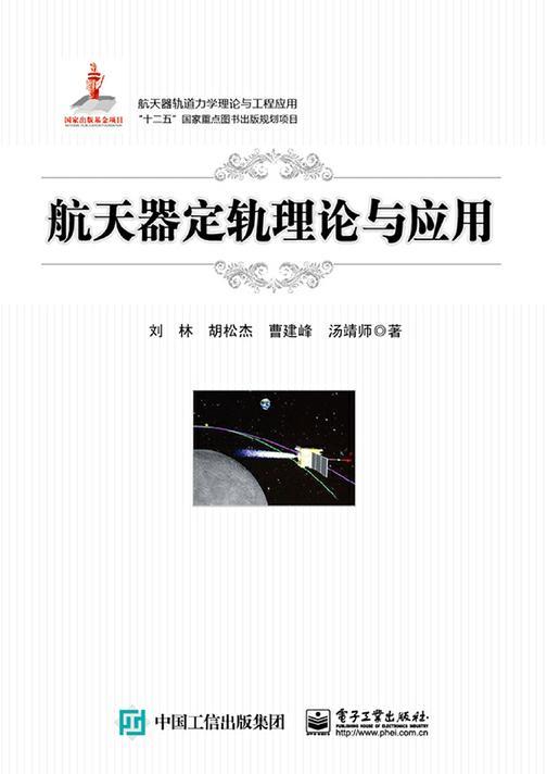 航天器定轨理论与应用