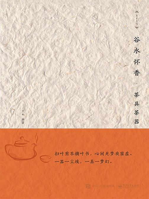 谷水怀香——茶具茶器