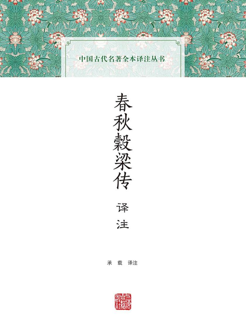 春秋榖梁传译注(全二册)