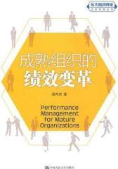 成熟组织的绩效变革(仅适用PC阅读)