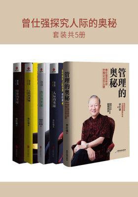 曾仕强探究人际的奥秘(套装共5册)(中国式管理之父作品集)