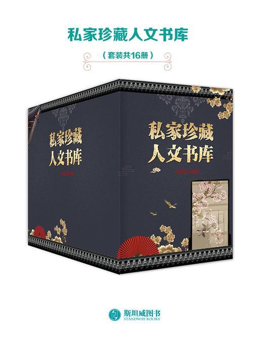 私家珍藏人文书库(套装共16册)