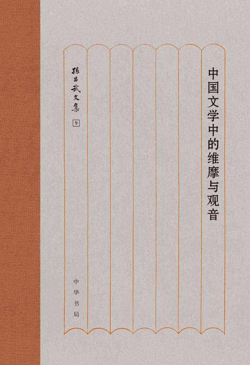中国文学中的维摩与观音(精)--孙昌武文集