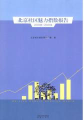 北京社区魅力指数报告(试读本)