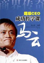 超级CEO成功哲学课:马云