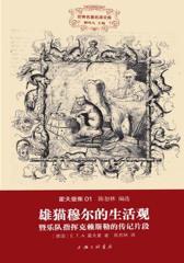世界名著名译文库·霍夫曼集:雄猫穆尔的生活观·暨乐队指挥克赖斯顿的传记片段