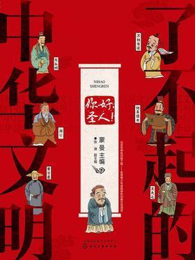 了不起的中华文明——你好,圣人!