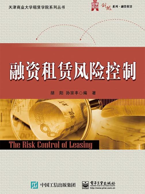 融资租赁风险控制