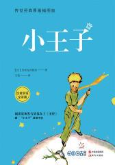 小王子(传世经典原画插图版)(汉英对照)