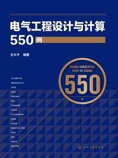 电气工程设计与计算550例