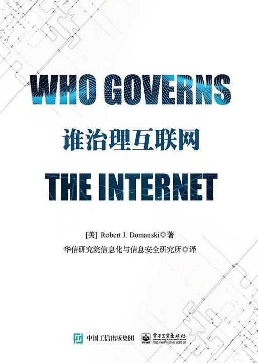 谁治理互联网