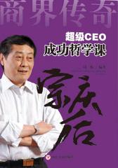 超级CEO成功哲学课:宗庆后