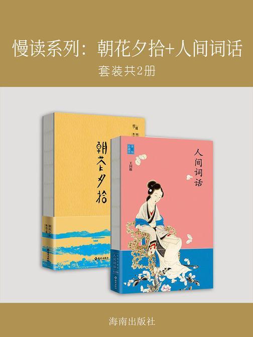 慢读系列:朝花夕拾+人间词话(套装共2册)