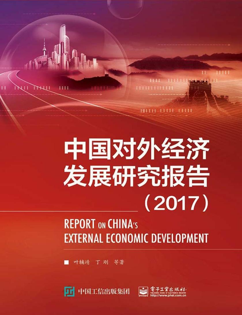 中国对外经济发展研究报告.2017