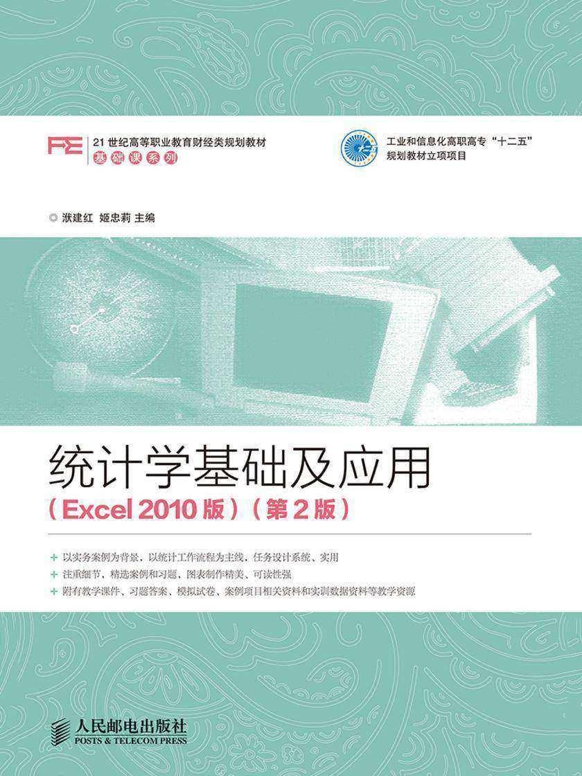 统计学基础及应用(Excel 2010版)