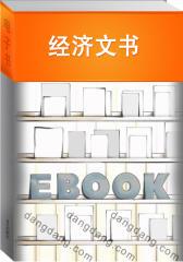 经济文书(仅适用PC阅读)