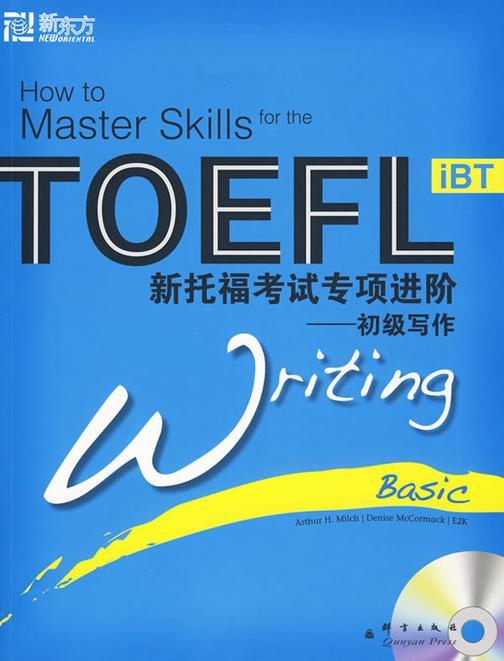 新托福考试专项进阶:初级写作