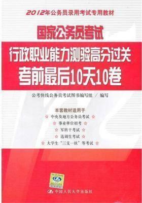 国家公务员考试行政职业能力测验高分过关考前 后10天10卷(仅适用PC阅读)