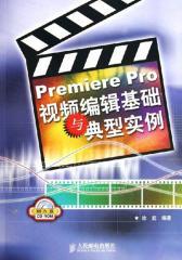 Premiere Pro视频编辑基础与典型实例(仅适用PC阅读)